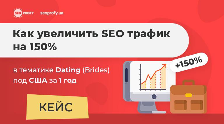 Как увеличить SEO трафик на 150% в тематике Dating (Brides) под США за 1 год