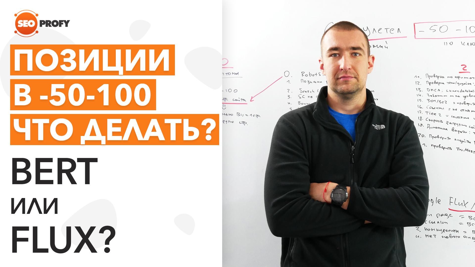 Сайт улетел в -50-100 позиций, что делать? Google Bert или Flux