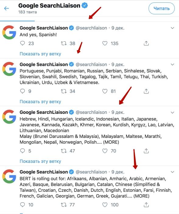 апдейт был вылит на все основные локали Гугла