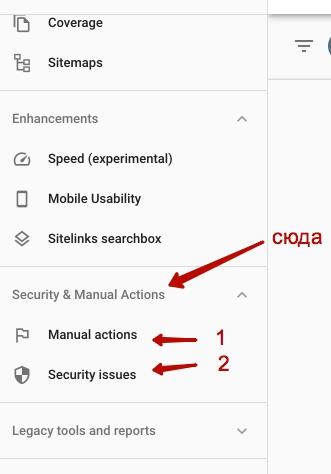 Search Console на меры + не взломан ли сайт